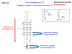 Учет полярности трансформаторов тока (ТТ)