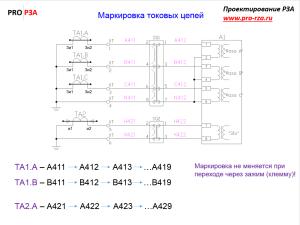 Маркировка токовых цепей комплекта РЗА