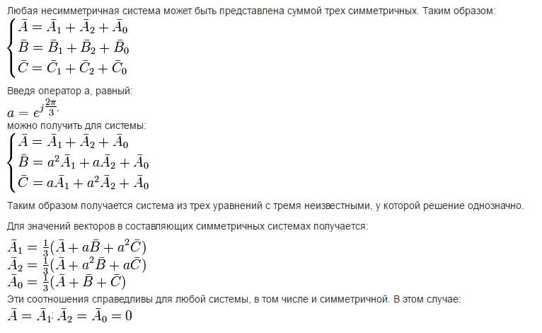 Метод симметричных составляющих