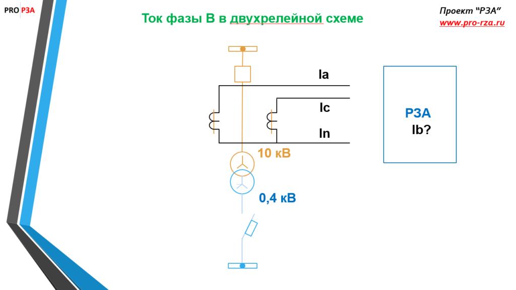 Ток Ib в двухрелейной схеме