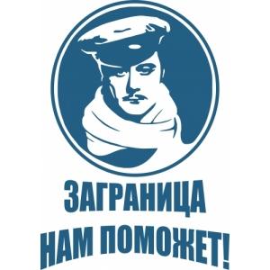 brehalovka-zagranitsa-nam-pomozhet