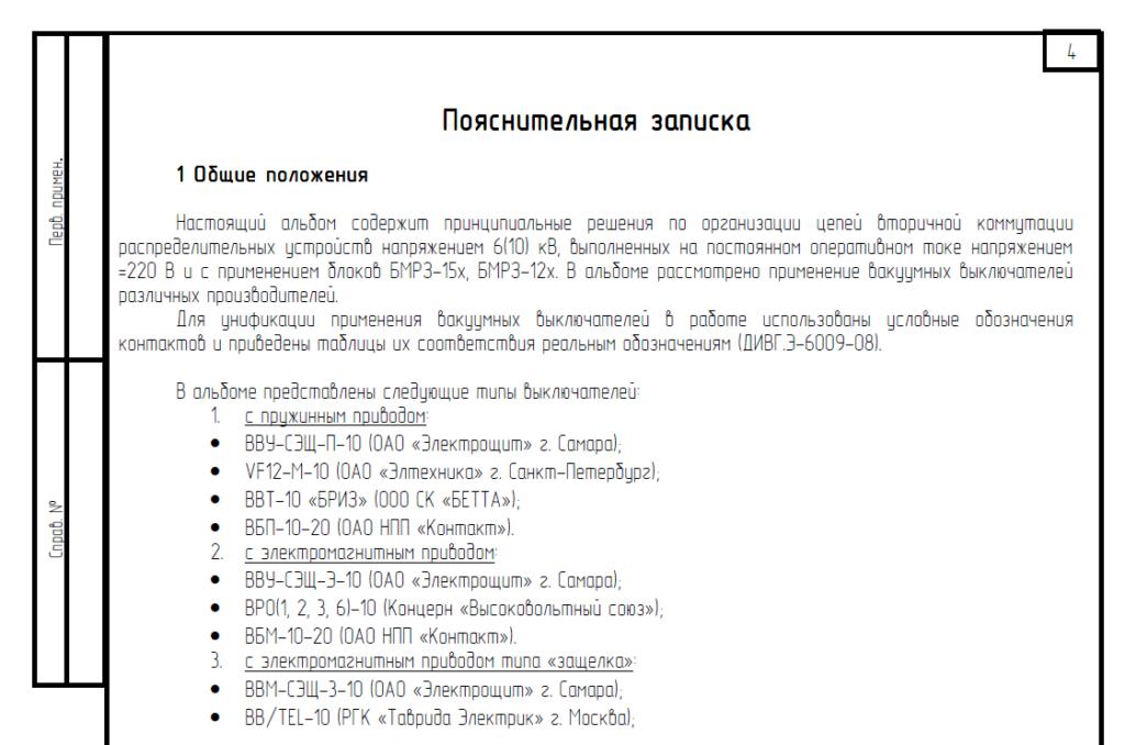 Пояснительная записка к тому Релейная защита и автоматика