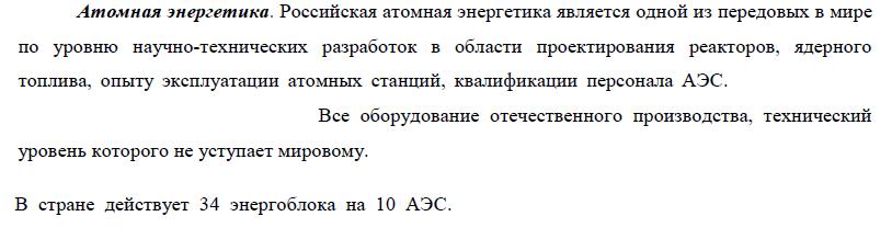 Прогноз развития энергетики России в ближайшие 20 лет