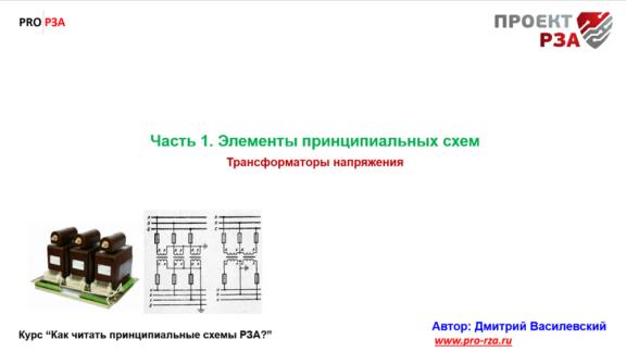 Трансформатор напряжения ТН