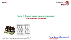 Схемы трансформаторов напряжения