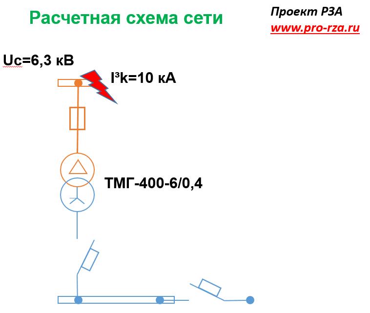 Расчетная схема предохранитель и трансформатор