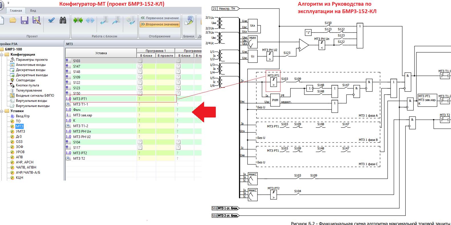 Конфигуратор-МТ - соответствие ключе руководству по эксплуатации