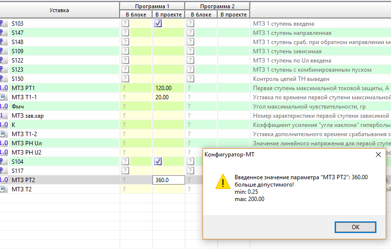 Конфигуратор-МТ контроль диапазонов уставок