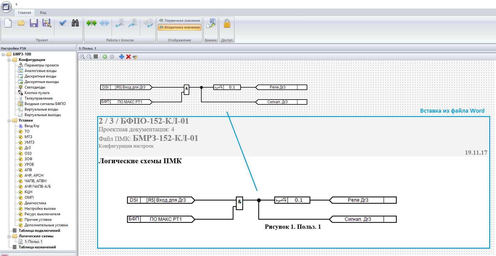 Конфигуратор-МТ создание логических схем