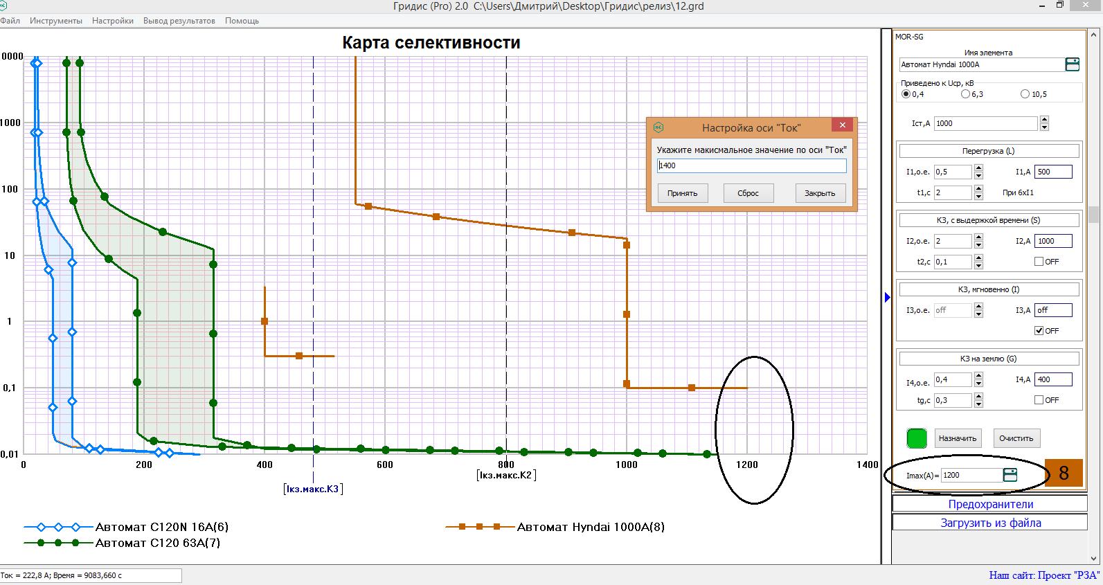 Описание обновления Гридис-КС до версии 2.0