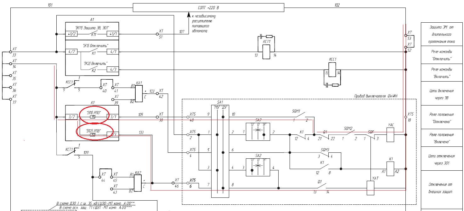 Подключение входов РПВ и РПО микропроцессорного терминала РЗА