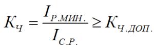 Формула проверки чувствительности МТЗ