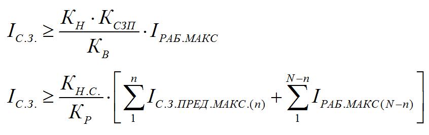 Расчетные формулы максимальной токовой защиты (МТЗ)