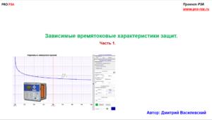 Статья по зависимым характеристикам максимальной токовой защиты