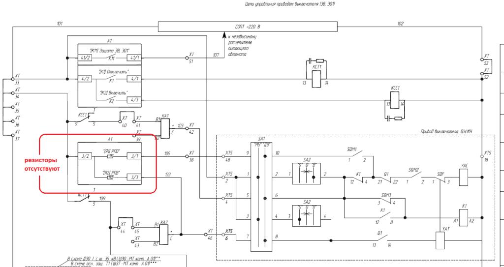 Схема включения РПВ и РПО для цифровых терминалов РЗА
