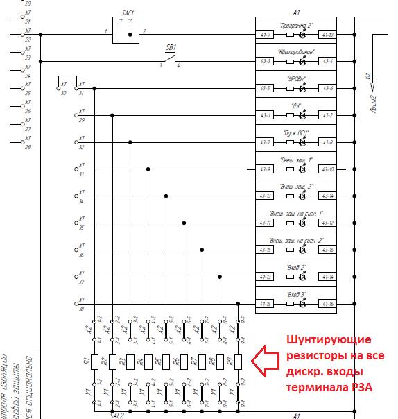 Количество шунтирующих резисторов для дискретных входов терминала РЗА