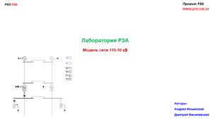 Интерактивная модель сети 110/10 кВ в Лаборатории РЗА