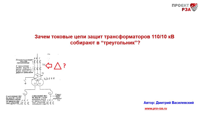"""""""Треугольник"""" в токовых цепях защит трансформаторов 110/10 кВ"""