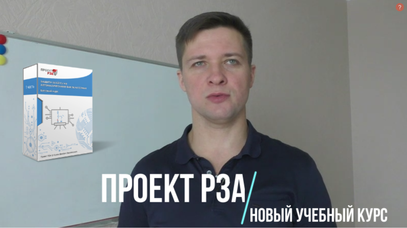 Курс по расчету уставок автоматов 0,4 кВ Дмитрия Василевского