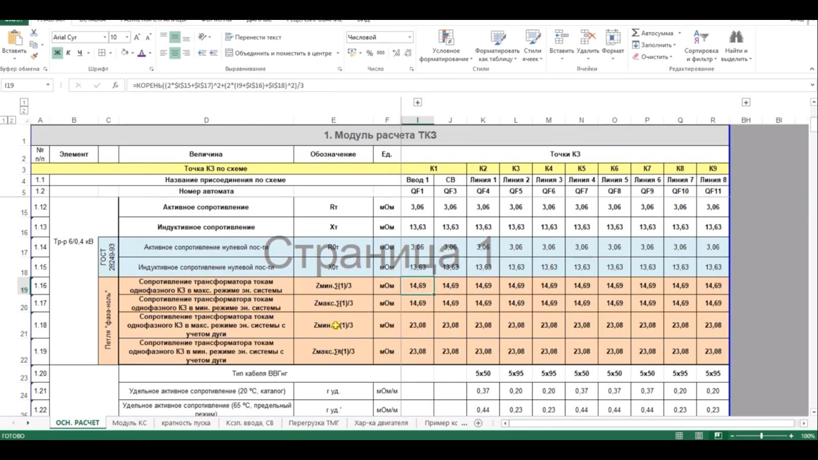 Расчет токов КЗ 0,4 кВ в Excel