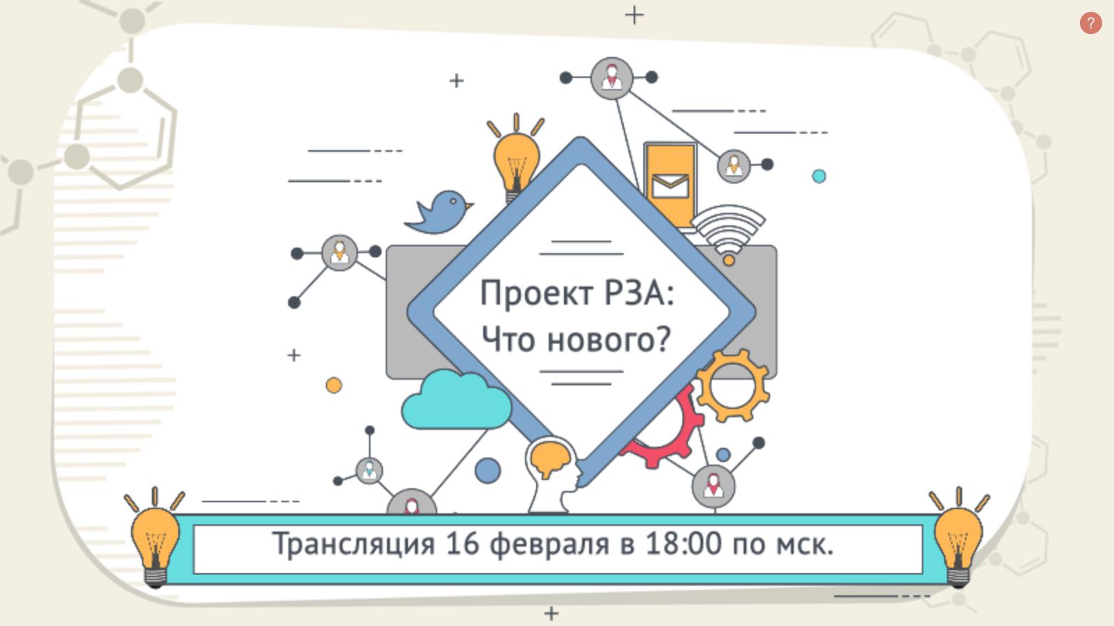 Трансляция Проекта РЗА