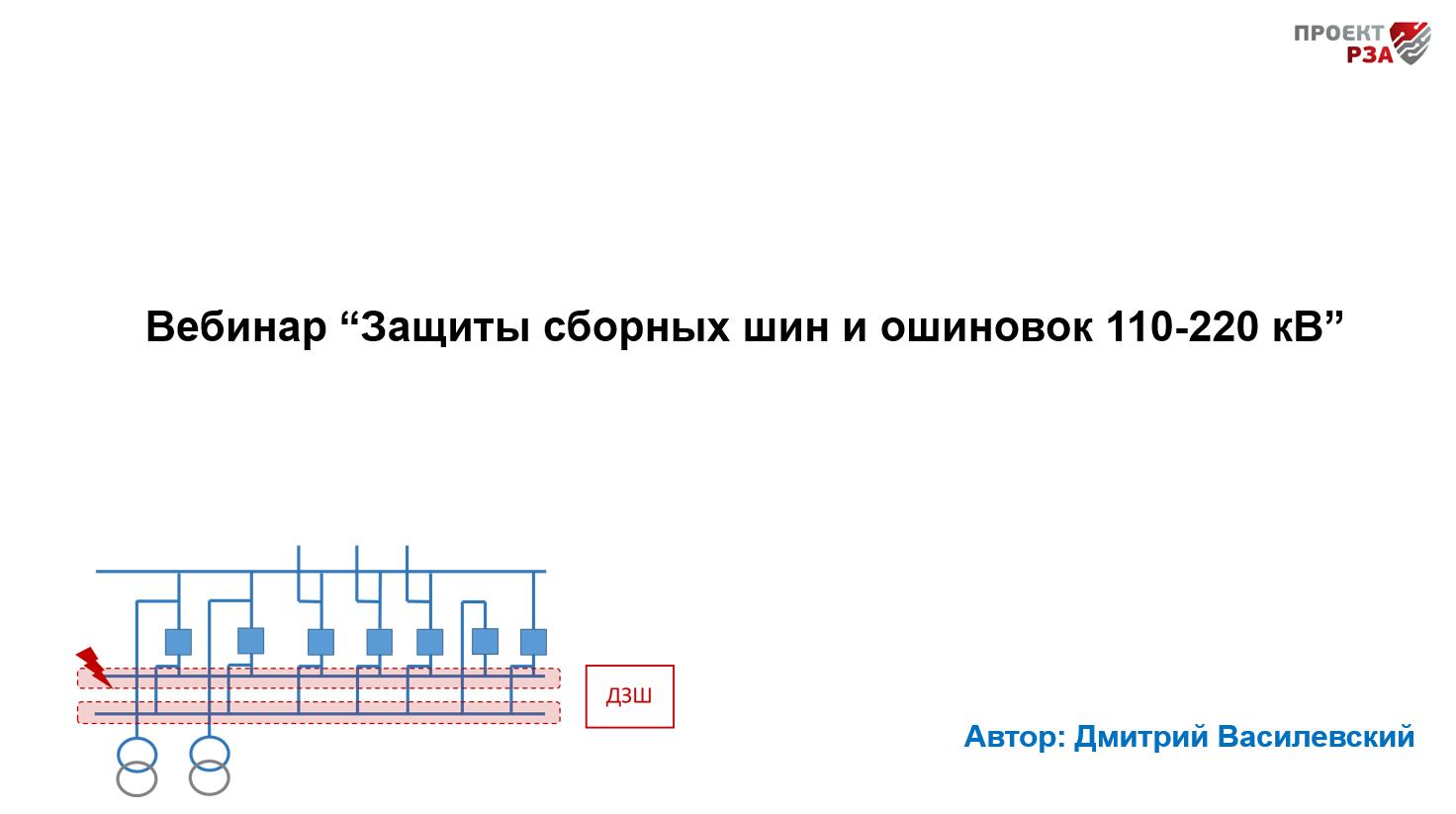 """Вебинар """"Защиты сборных шин и ошиновок 110-220 кВ"""""""