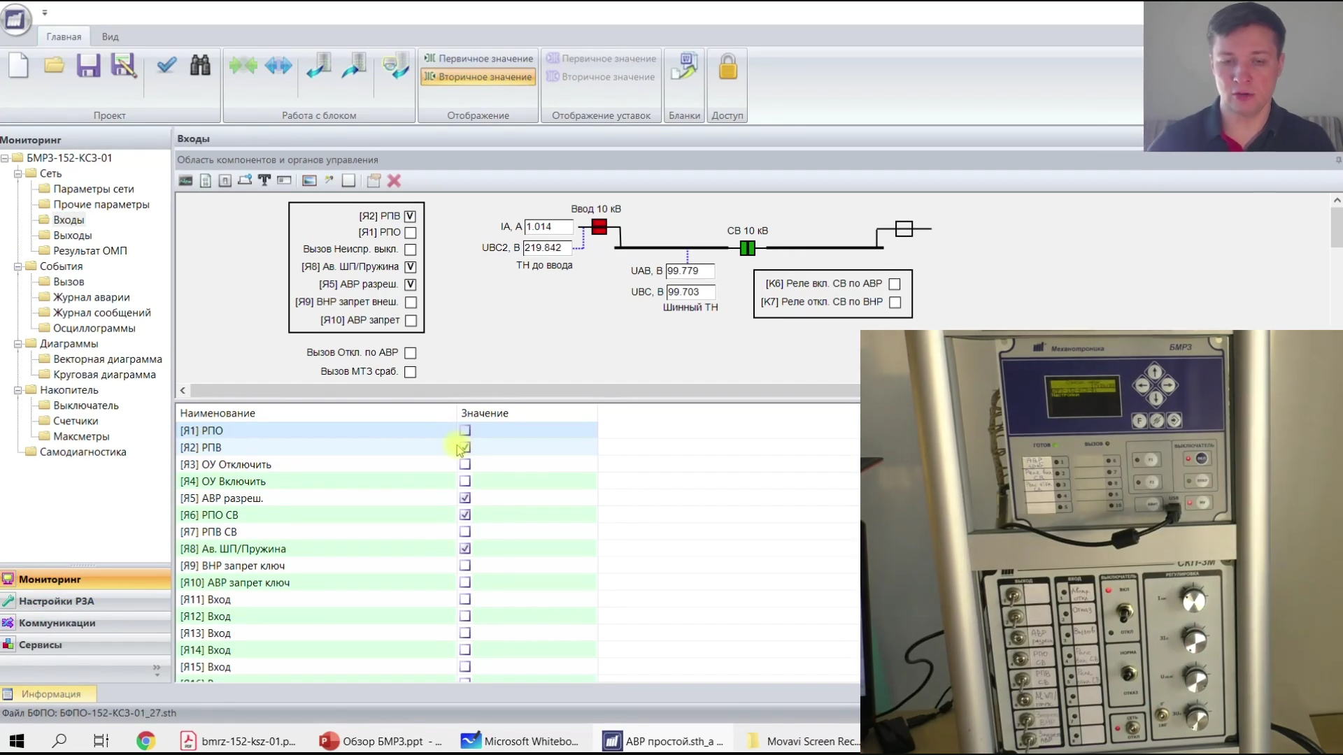 Обзор алгоритма АВР в БМРЗ-150